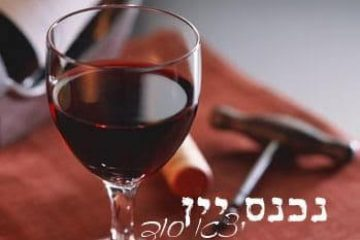 נכנס יין יצא סוד